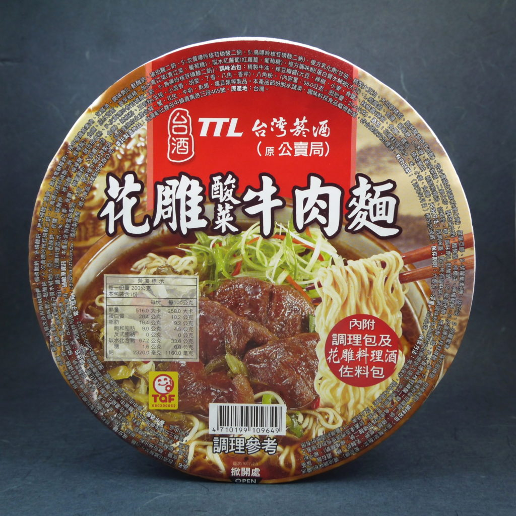 TTL Hua Diao Pickled Vegetable Beef